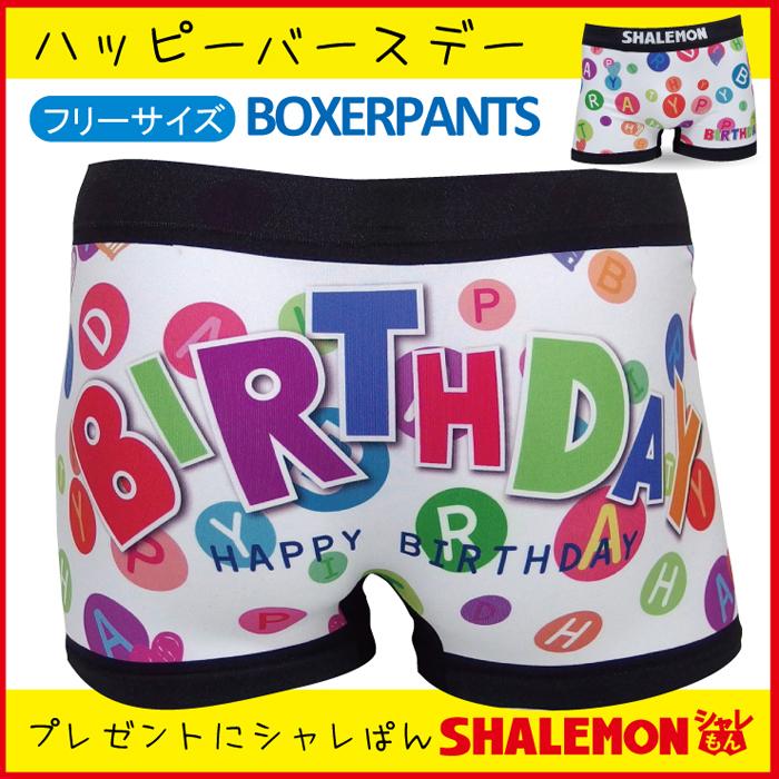 誕生日 プレゼント バースデー 【ロゴあり シームレス】 ボクサーパンツ 彼氏 メンズ パーティー 景品