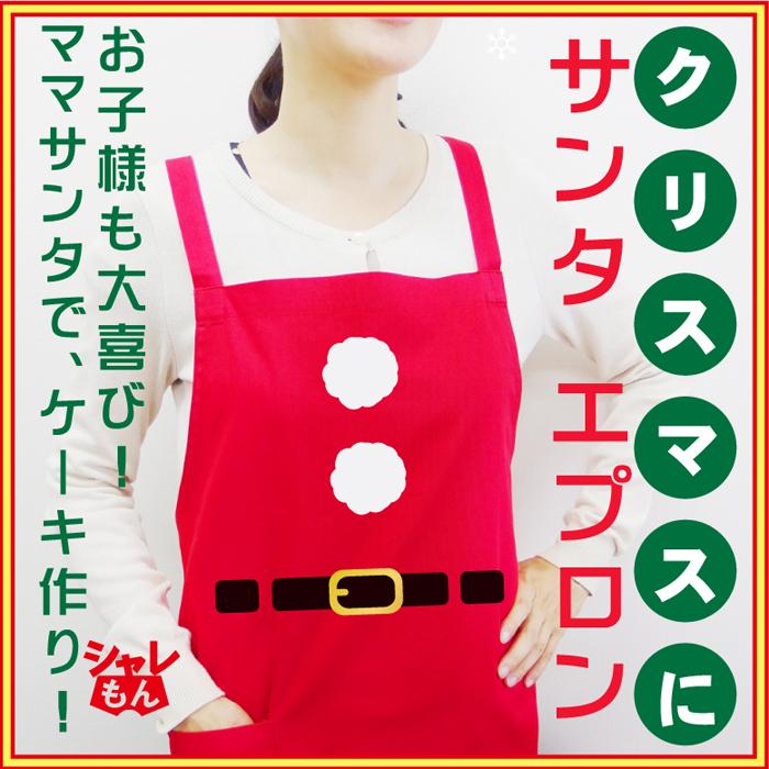 クリスマス サンタ 【エプロン】コスプレ 仮装 衣装 プレゼント おもしろ グッズ ★I13 ★