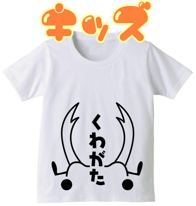 おもしろ キッズ Tシャツ 【ホワイト】【コットン】 ゆるゆる クワガタムシ  面白いtシャツ 【キッズ・半袖】