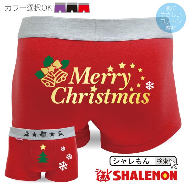 クリスマス プレゼント に オススメ ボクサーパンツ 【選べる3色】【コットン】【スペシャルメリークリスマス】 おもしろtシャツ & パンツ 専門店 シャレもん しゃれもん