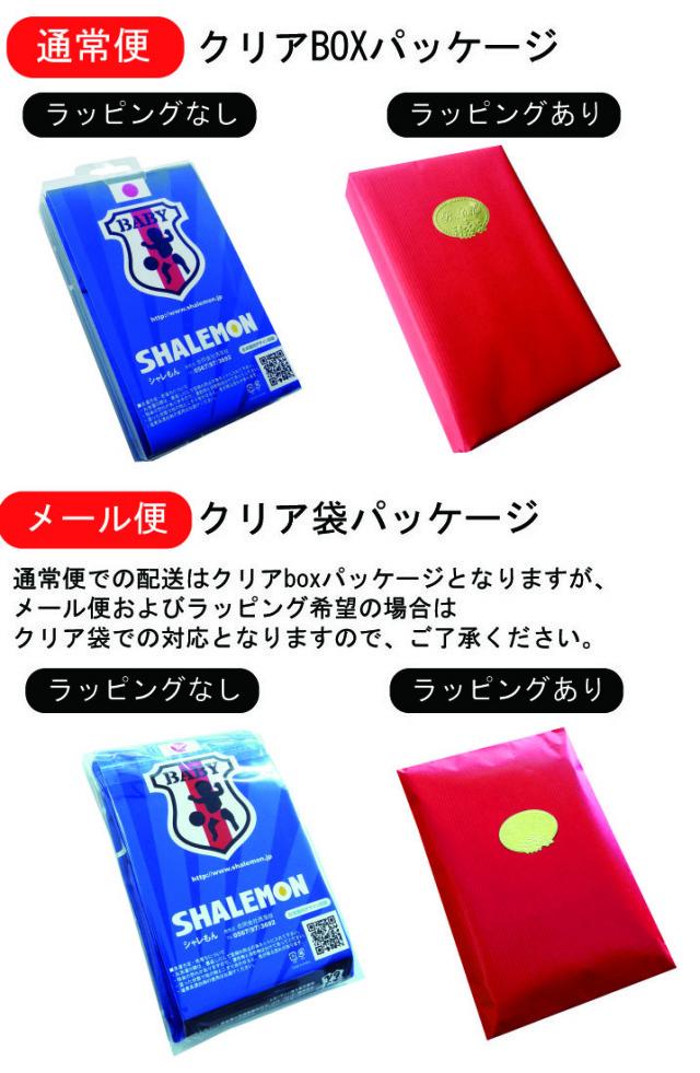サッカー日本代表ロンパースパッケージ