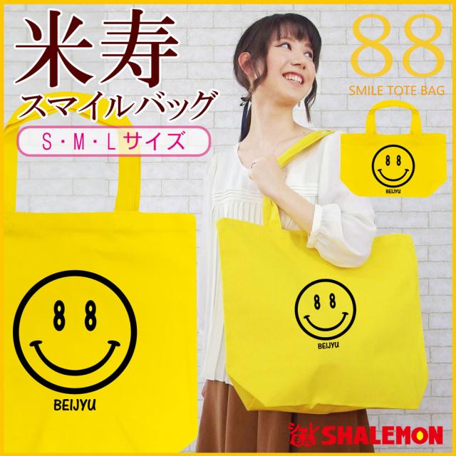 米寿祝い 父 母 米寿 トート【米寿 スマイル 88 バッグ】 男性 女性 ギフト プレゼント記念日バッグ
