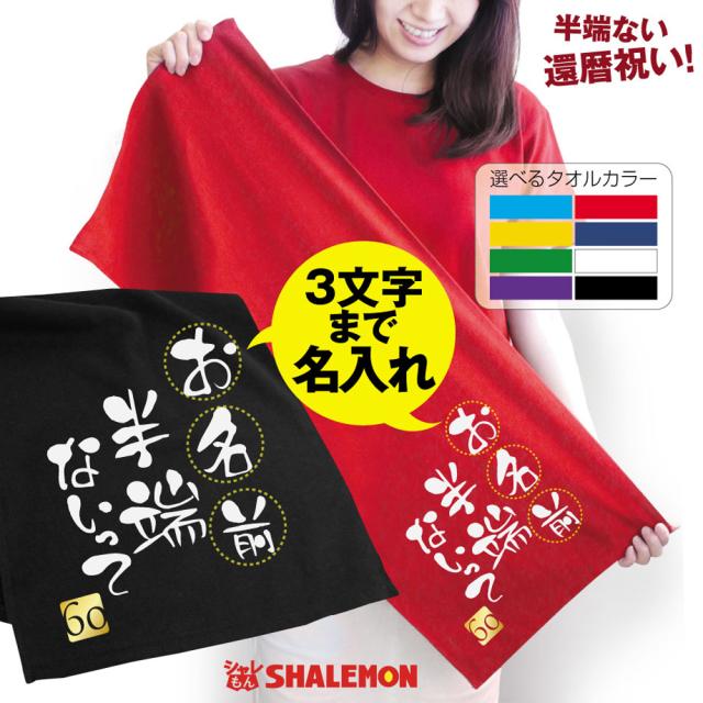 還暦祝い 名入れ 男性 女性 フェイスタオル【選べる8色 ネーム入れ ○〇半端ないって タオル】【60】 還暦 プレゼント 赤い サッカー tシャツ メンズ レディース