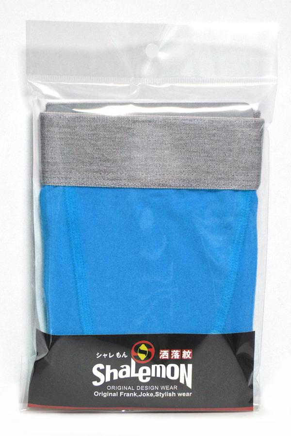 オリジナルコットンボクサーパンツパッケージ青