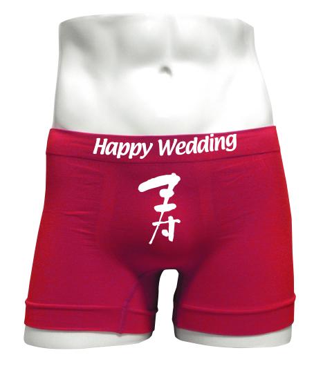 プレゼント用メッセージボクサーパンツ結婚祝いフロント