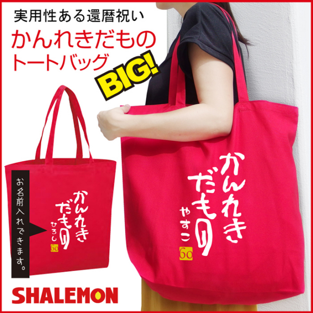 還暦祝い 女性 男性 母 父  トートバッグ  赤い 【大きなバッグ】【かんれきだもの】 プレゼント グッズ お出かけ用 エコバッグ キャンパス
