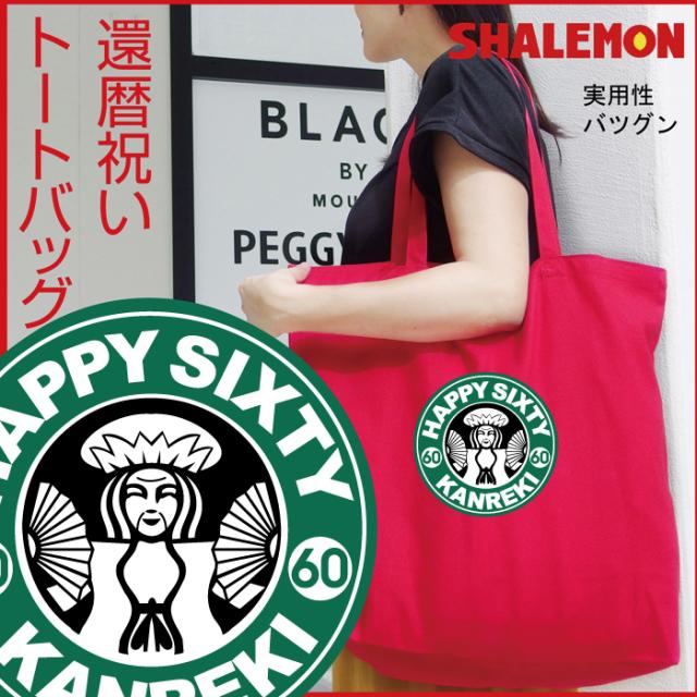 還暦祝い 女性 男性 母 父 トートバッグ 赤い 【大きなバッグ】【カフェ風】 プレゼント グッズ お出かけ用 エコバッグ キャンパス