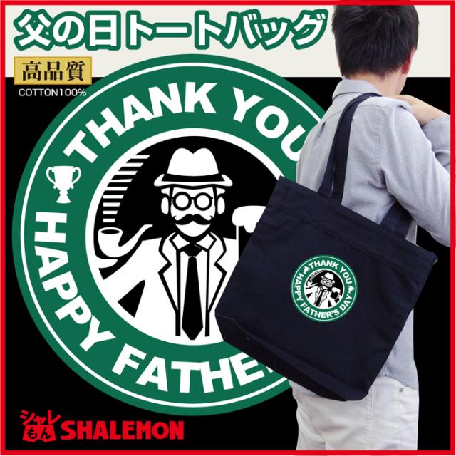 父の日 プレゼント【 パイプ と ビール カフェ トートバッグ 】 ギフト 男性 父 パパ