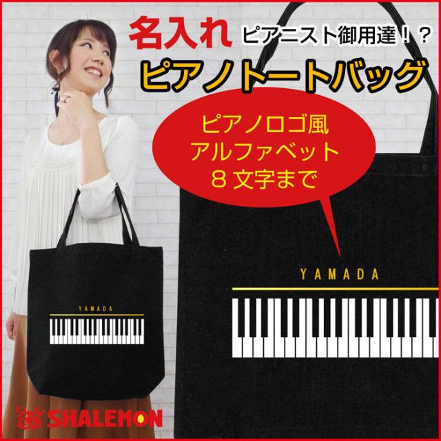 母の日 名入れ プレゼント【 ピアノ トートバッグ】ギフト 女性 母 ママ★B14★4BZ★
