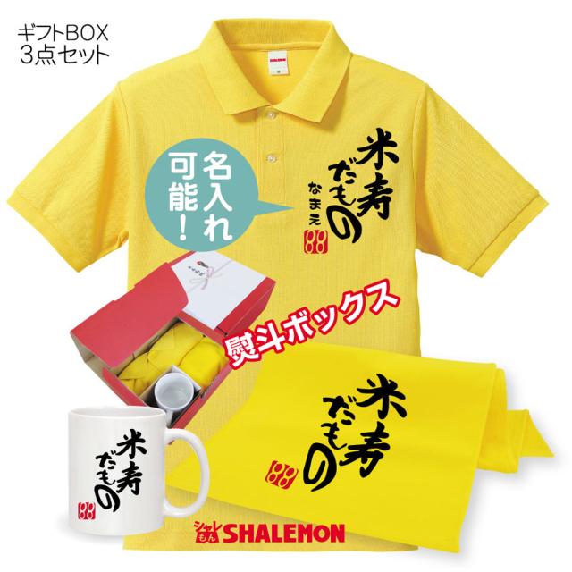 88歳 お祝い 米寿祝い 名入れ 【米寿だもの 3点セット】【88】ポロシャツ タオル マグカップ ギフトBOX 米寿 お祝い プレゼント 父 母 送料無料 米寿だもの★PDT★