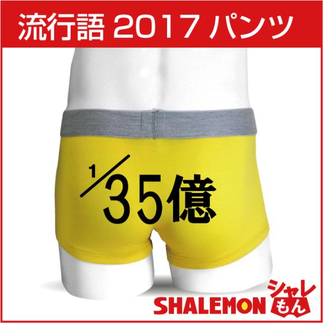 流行語 2017年【1/35億】ブルゾン パロディ ボクサーパンツ 男性 下着 おもしろ雑貨 グッズ