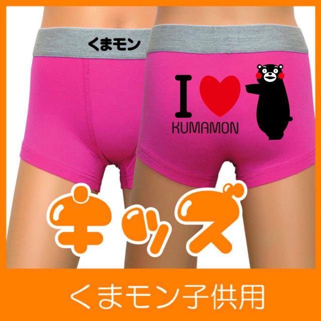 数量半額セール!くまモンキッズボクサーパンツ【ピンク】★G4★