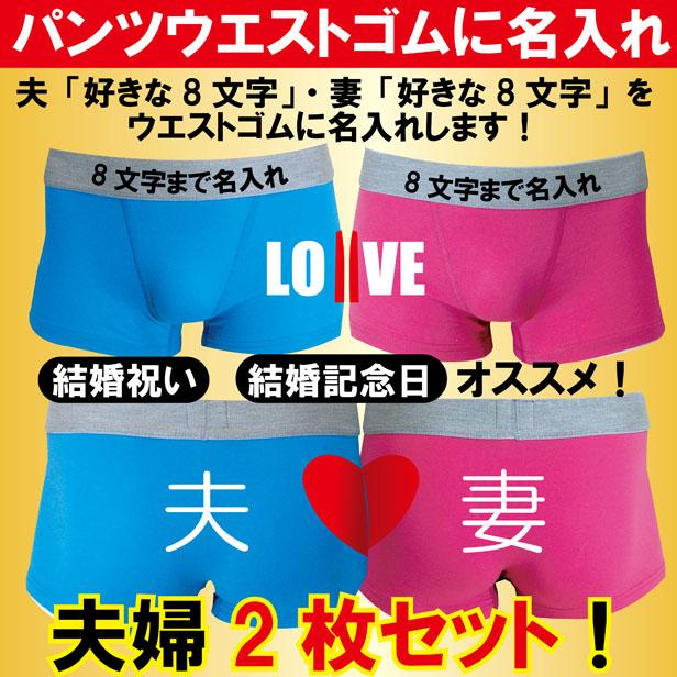 結婚祝い 名入れ つながるハートLOVE ボクサーパンツ 2枚セット【青】【ピンク】【コットン】8文字をウエストゴムにオリジナルプリント