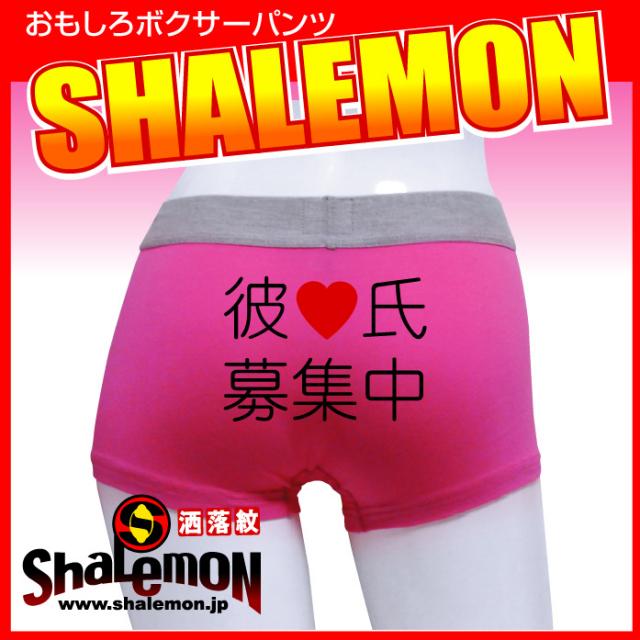 ボクサーパンツ 【ピンク】【コットン】 彼氏募集中 綿おもしろ