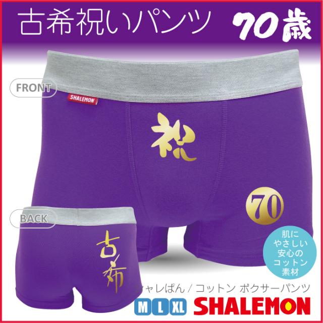 古希 祝い 父 男性 古希 紫【 古希祝い 】 下着 肌着【コットン】70歳 プレゼント ちゃんちゃんこ の代わり