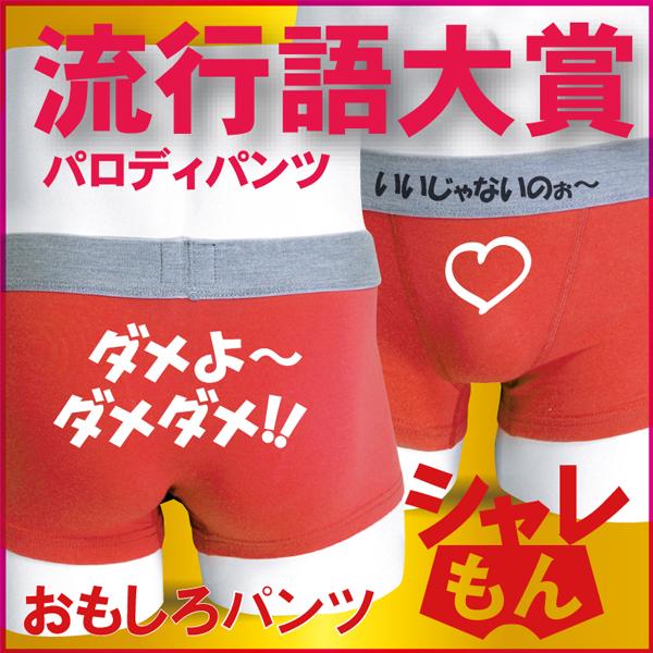 いいじゃないのぉーダメよーダメダメ!パロディ ボクサーパンツ 【赤】【コットン】だめよだめだめ おもしろ雑貨 グッズ