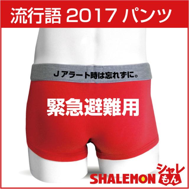 流行語 2017年 【Jアラート緊急避難用】ボクサーパンツ 男性 下着 おもしろ雑貨 グッズ