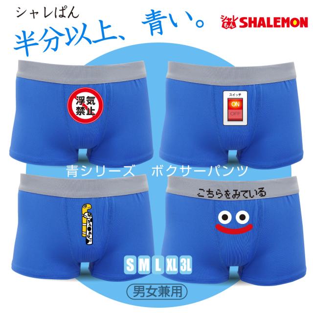 シャレぱん おもしろ ボクサーパンツ 【 選べる パンツ 】 【ドライ】メンズ レディース プレゼント プチギフト 面白い