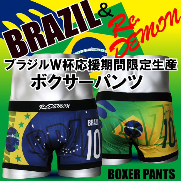 ブラジルパンツイメージ