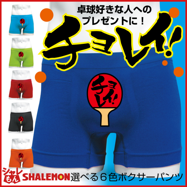 ボクサーパンツ メンズ おもしろ プレゼント【選べる6色・チョレイ】【ナイロン】張本 パロディ