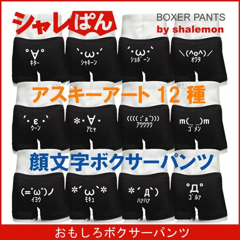 アスキーアート 顔文字 ボクサーパンツ 【黒】【ショボーン・シャキーンなど12種類から選択】【ナイロン】