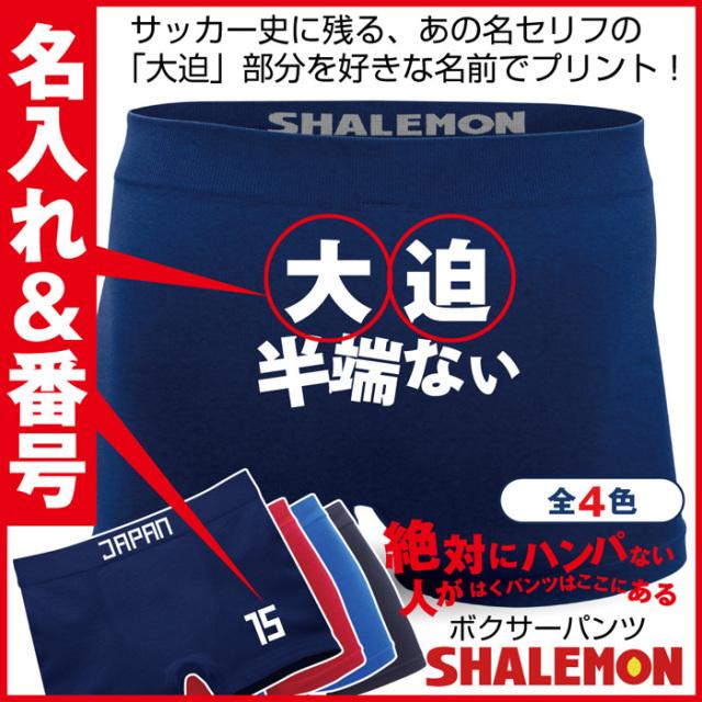 あいつ 半端ないって 名入れ ボクサーパンツ 【 ○○ 半端ない 】メンズ レディース Tシャツ パンツ プチギフト プレゼント★F16★SPZ★