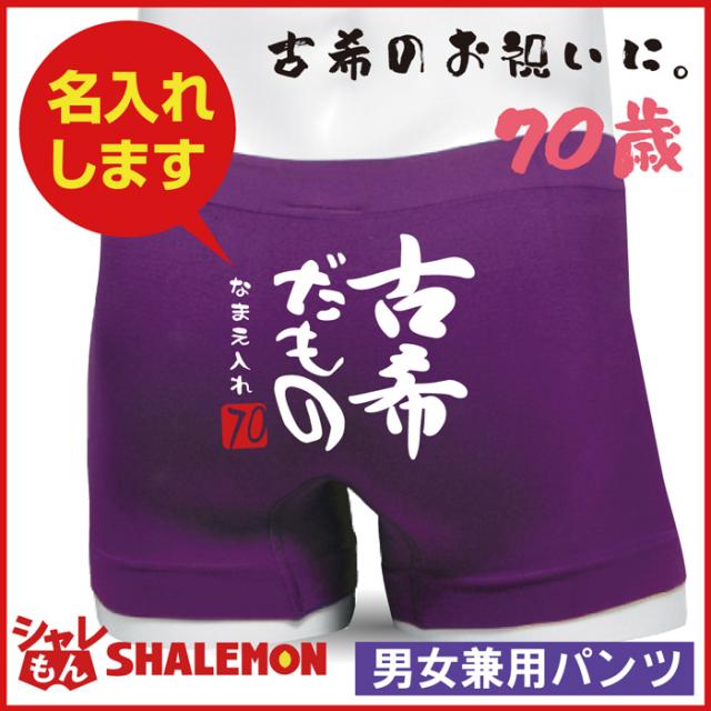 古希 祝い 【名入れ】 紫 パンツ 70歳 誕生日 プレゼント 【古希だもの】古希祝い ギフト 贈り物★PDT★A20★