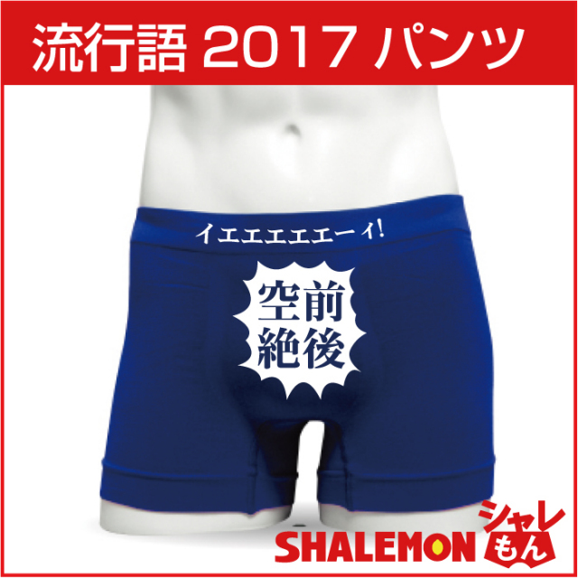 流行語 2017年 ボクサーパンツ 【空前絶後】