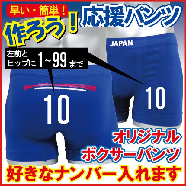 【 お好きな番号が選べる! ユニフォーム  】 サッカー 応援 グッズ パンツ  ロイヤルブルー ナイロン スパイク ボール tシャツ もいいけど ボクサーパンツ も! ★F12★