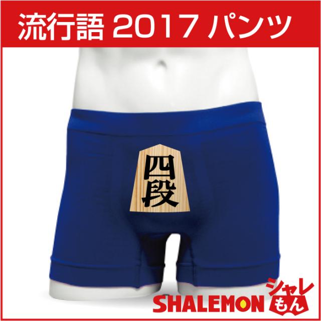 流行語 2017年 ボクサーパンツ 【四段専用】