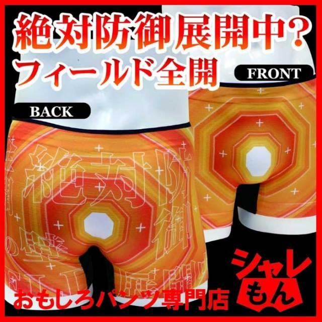 フィールド 全開 絶対防御 ボクサーパンツ 面白 雑貨 【シームレス】パロディ (フリーサイズ) 下着 男性 女性