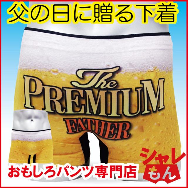 おもしろボクサーパンツ(ビール)