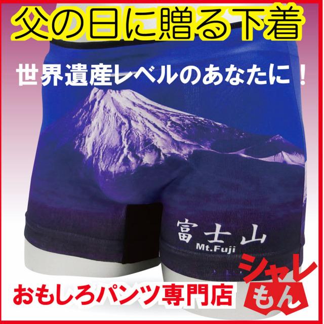富士山パンツ