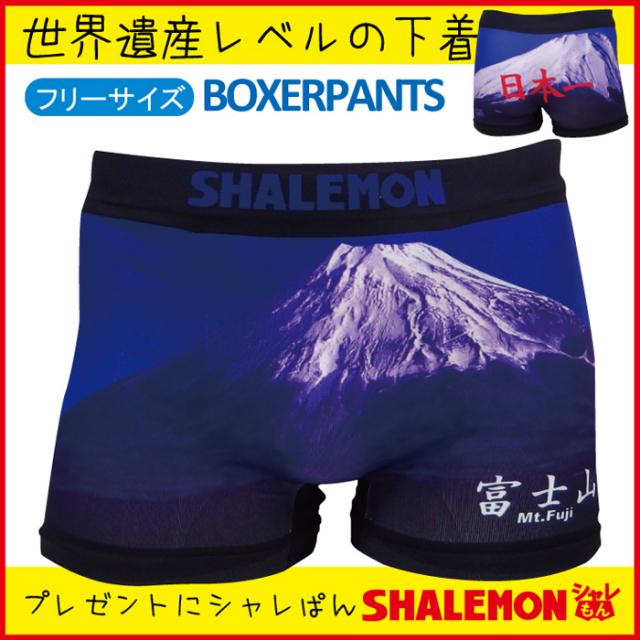 父の日 プレゼント おもしろ 富士山 パンツ 【シームレスロゴ】雑貨 グッズ 世界遺産 日本一