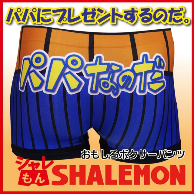 父の日 メンズ ボクサーパンツ おもしろ 【パパなのだ】【シームレス】雑貨 グッズ 面白 パンツ 男性下着