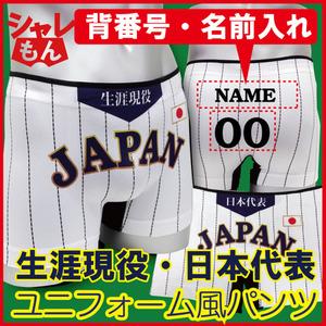野球日本代表パンツ