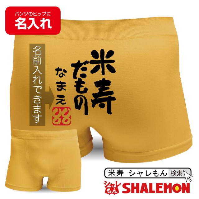 米寿 お祝い 名入れ プレゼント 88歳 【 米寿だもの 】【88】【 ボクサーパンツ ナイロン 】 黄色 プレゼント 父 母 メンズ レディース 誕生日