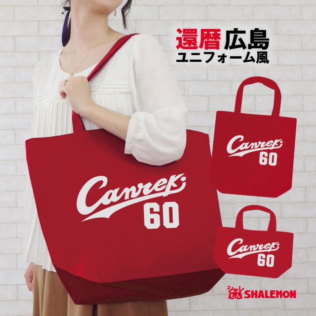 還暦 父 母 還暦祝い トートバッグ 【canreki 60 トートバッグ】 男性 女性 ギフト プレゼント記念日バッグ