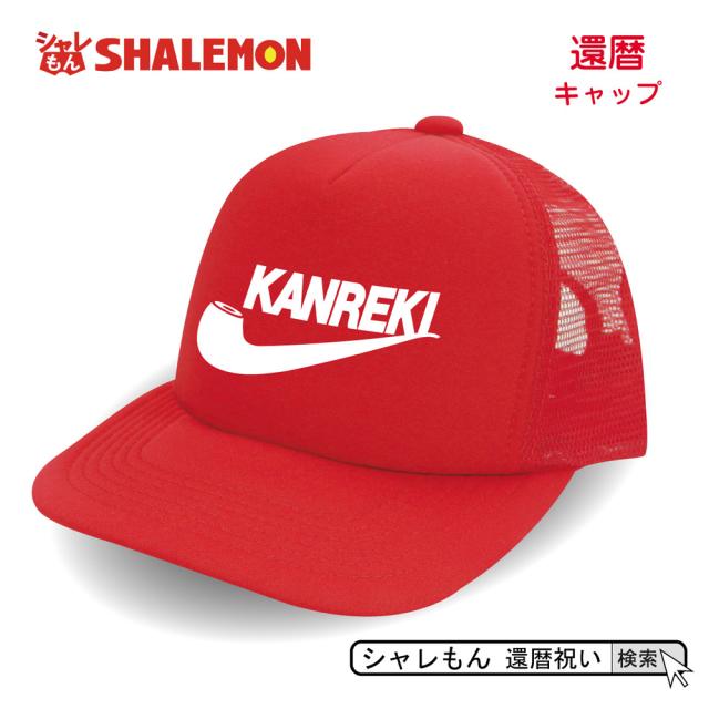 還暦 還暦祝い 帽子【KANREKI パイプ キャップ】  男性 女性 贈り物 ギフト プレゼント ちゃんちゃんこ の代わり 野球 日本シリーズ しゃれもん