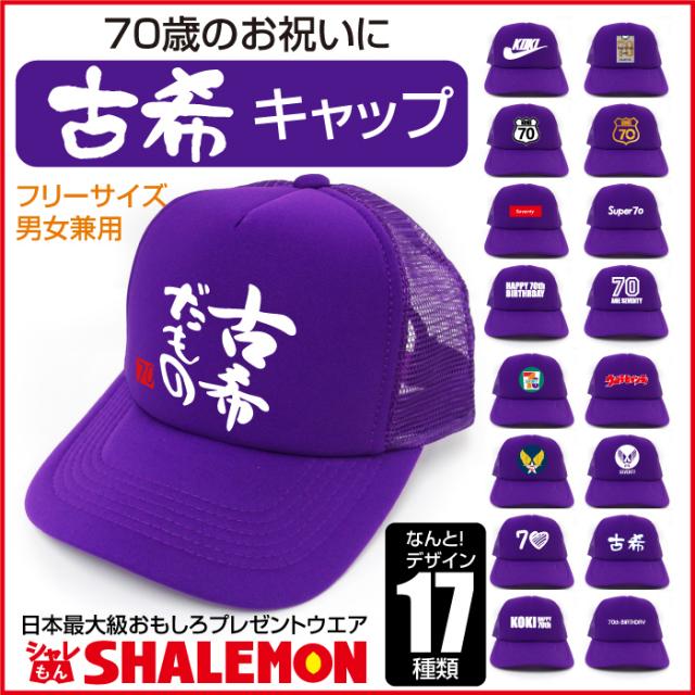 古希 古希祝い 父 母 選べる17種 キャップ 70歳 誕生日 贈り物 ギフト 紫 プレゼント お祝い