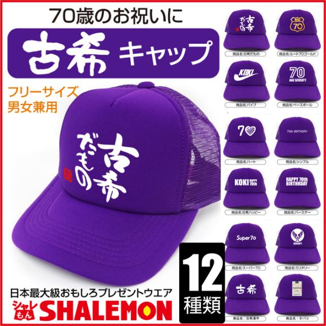 古希 古希祝い 父 母 選べる12種 キャップ 70歳 誕生日 贈り物 ギフト 紫 プレゼント お祝い