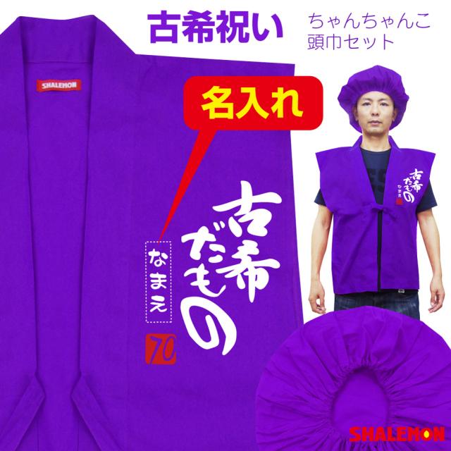 古希 お祝い 父 母 紫 プレゼント 【 名入れ ちゃんちゃんこ 頭巾 セット 】【古希だもの】【70】 男性 女性 70歳 祝い 誕生日