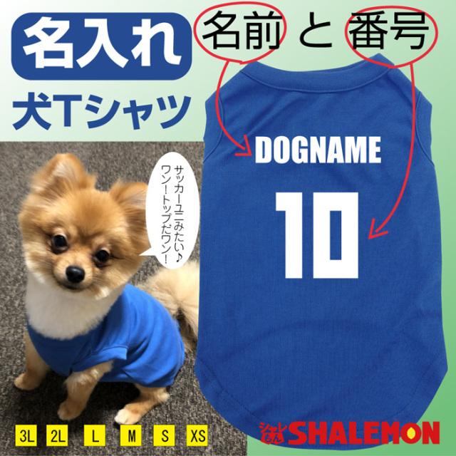 名入れ 犬 服 サッカー Tシャツ【犬用Tシャツ】おもしろ プレゼント 雑貨