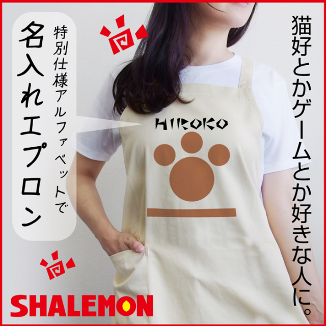 おもしろ プレゼント エプロン 名入れ【肉球】 ゲーム 猫 ネコ レディース 女性 料理★HIM★A10★