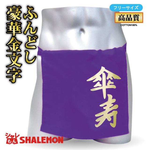 傘寿祝い 父 ふんどし 男性 【豪華金文字 傘寿 ふんどし】 傘寿 紫 下着 肌着 記念品 プレゼント ちゃんちゃんこ の代わり