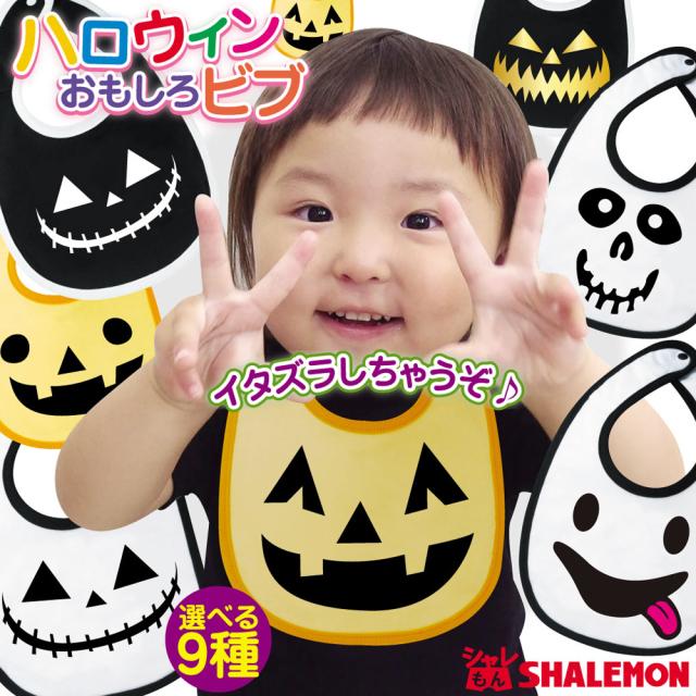 ハロウィン コスプレ 衣装 子供 かぼちゃ パンプキン 【選べる ハロウィン ビブ 】 ベビー ビブ スタイ クリスマス