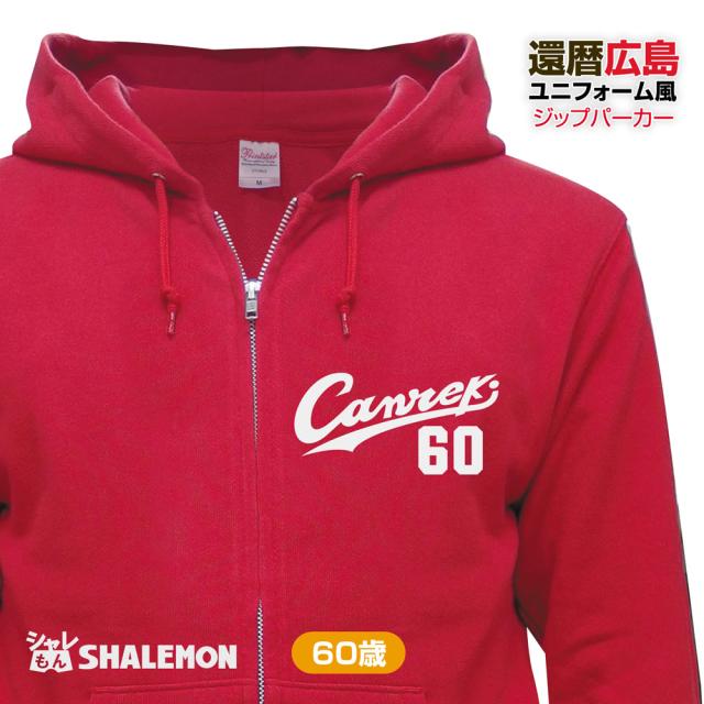 還暦祝い 父 母 スウェット【Canreki】【ジップパーカー】 還暦 赤い 野球 男性 女性 ジッパー ちゃんちゃんこ の代わり 60歳 プレゼント