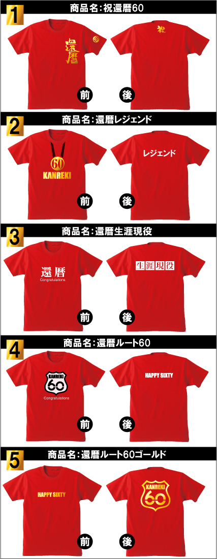 還暦選べるシャツ