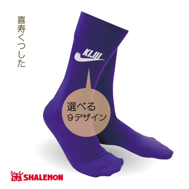 喜寿 お祝い 父 母 喜寿祝い 紫 ソックス 【選べる9デザイン靴下】 男性 女性 77歳 誕生日  プレゼント ちゃんちゃんこ の代わりに KIJU