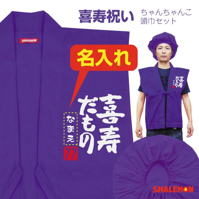 喜寿 お祝い 父 母 紫 プレゼント 【名入れ ちゃんちゃんこ 頭巾 セット 】【喜寿だもの】【77】 男性 女性 77歳 祝い 誕生日